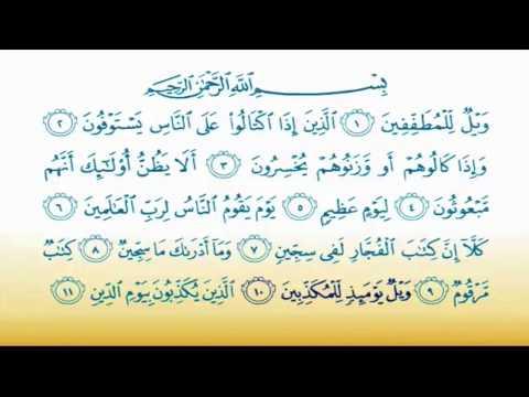 Surat Al-Mutaffifin 83 سورة المطفّفين - Children Memorise - kids Learning quran