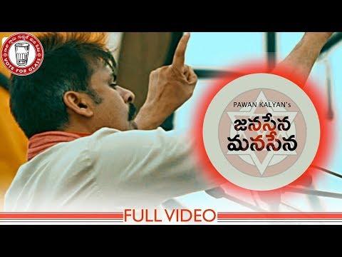 Jana Sena Mana Sena Full Video   Exclusive   Pawan Kalyan