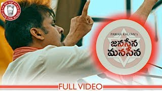 vuclip Jana Sena Mana Sena Full Video | Exclusive | Pawan Kalyan