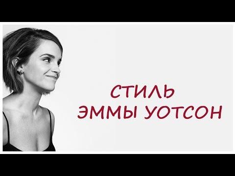 ЭММА УОТСОН   ГАМИНЫ   Типажи внешности по КИББИ и ЛАРСОН   Стиль Эммы Уотсон, Гермионе Грейнджер 30