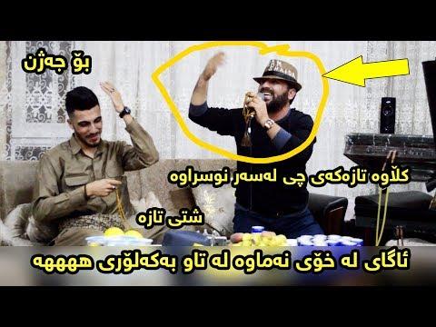 Aram Shaida 2017 Track1 Zor Xosh - Salyadi Zhyari Ali Agha