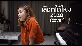 เลือกได้ไหม - Zaza (cover)   ICETAMONxEARN