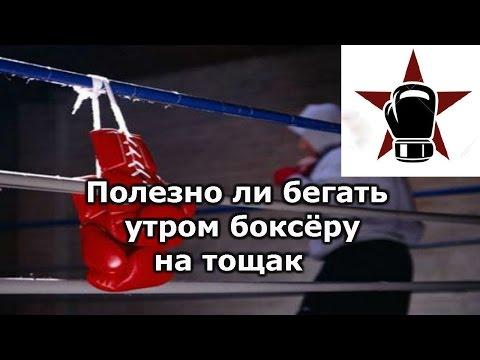Полезно ли бегать утром боксёру на тощак.