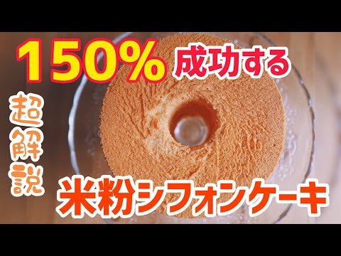 [Do not fail] Gluten-free chiffon cake from YouTube · Duration:  11 minutes 4 seconds