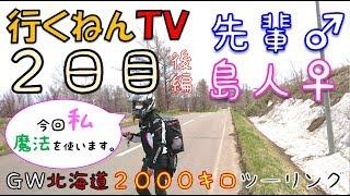 『北海道ツーリング:2017年』2日目:後編【♂♀GW2000キロツーリング!】