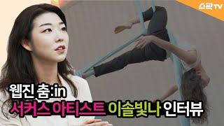[웹진 춤:in] '춤+여기' 이솔빛나 …