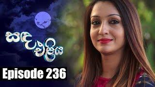 Sanda Eliya - සඳ එළිය Episode 236 | 22 - 02 - 2019 | Siyatha TV Thumbnail