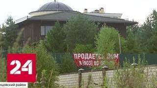 Рублевский неликвид: дворцы на золотой земле никому не нужны