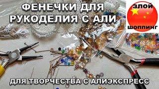 Распаковка и Обзор Бусинок и Прочих Фенечек для Рукоделия с Алиэкспресс