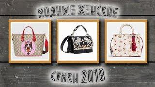 Женские сумки 2018: Обзор модных новинок