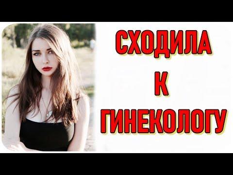 AhriNyan сходила к ГИНЕКОЛОГУ - Смешные видео приколы