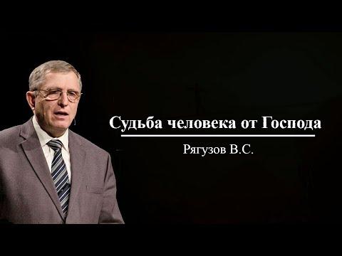 Рягузов В.С. / Судьба человека – от Господа / Молодежная конференция