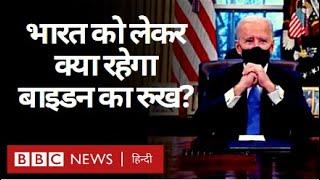 Joe Biden का India और पूरे Asia को लेकर क्या प्लान है? (BBC Hindi)