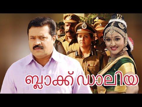 Malayalam Movie BLACK DHALIYA 👀 Thriller Film 👀 Suresh Gopi  👀 Speed Klaps Malayalam