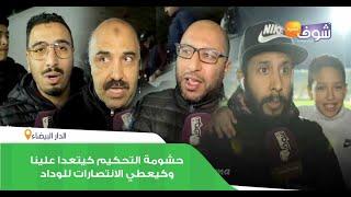 جمهور ديال الرجاء طالع ليه الدم:
