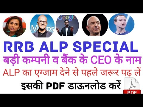 RRB ALP special 16 August || CEO