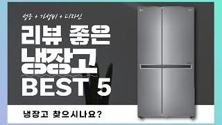 냉장고 찾으시나요? 상품리뷰기반 냉장고 추천 BEST …