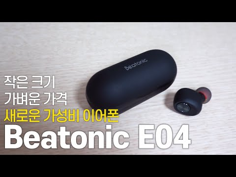 앱코 비토닉 E04 | 가벼운 무게와 가벼운 가격, 가성비 블루투스 이어폰으로 적합할까?