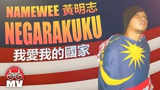 Video NEGARAKUKU 我愛我的國家 2007 - Namewee 黃明志 download MP3, 3GP, MP4, WEBM, AVI, FLV April 2018