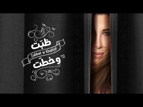 اغنية نانسي عجرم ظبّت وخطّت 2017
