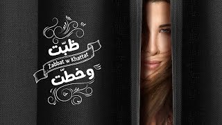 Nancy Ajram - Zabbat W Khattat - Official Lyrics Video / نانسي عجرم - ظبّت وخطّت - أغنية