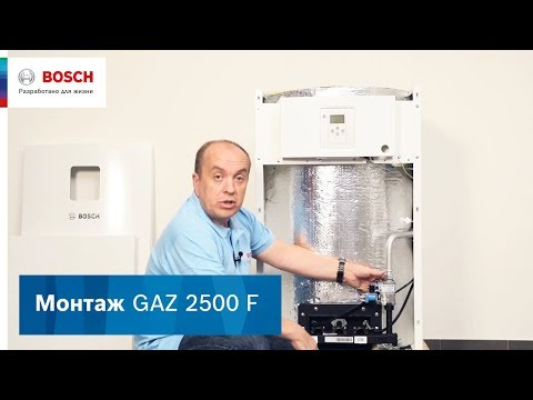 Монтаж котла GAZ 2500F