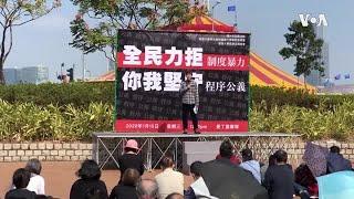 香港集会呼吁维护学术自由