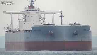 [巨大船] CAPE MIDORI バラ積み船 Bulk carrier 川崎汽船 関門海峡 2016-JUL