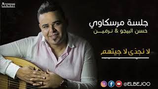 اغنية ليبيه لا نجدى لا جيتهم شحات جديد جلسة المرسكاوي حسن البيجو و نرمين