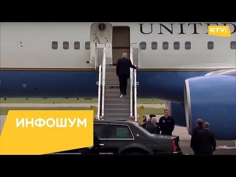 Трамп поднялся в самолет с прилипшей к ботинку туалетной бумагой / Инфошум