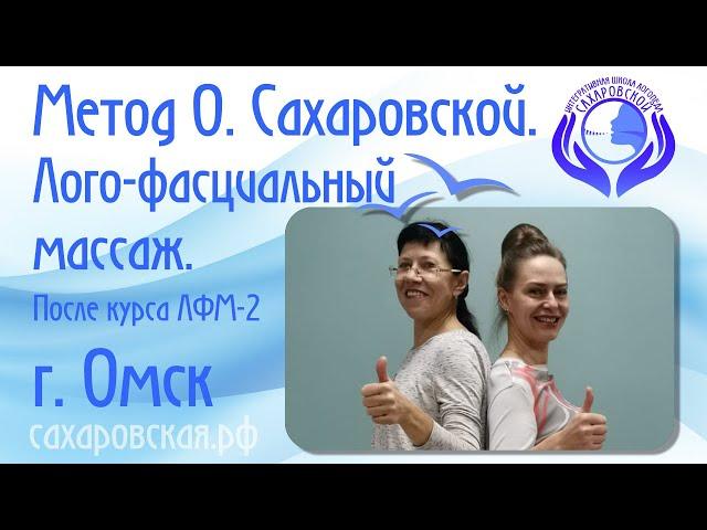Метод О.  Сахаровской.  Лого-фасциальный массаж.  После курса ЛФМ-2 г.  Омск