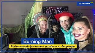 Фрики, огонь и палатки: как прошел Burning Man в Киеве