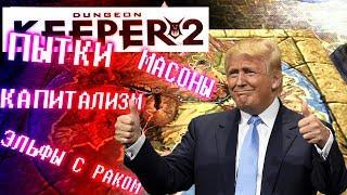 Dungeon Keeper 2 | Хранитель Подземелья 2