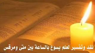نقد وتفسير لعلم يسوع بالساعة بين متى ومرقس
