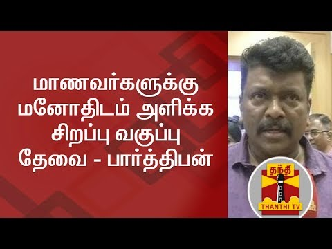 Special classes should be conducted in evening to increase mental strength of students - Parthiban