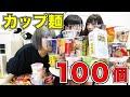 【アレンジ】100種類使って究極においしいカップ麺作ってみた!【わんばいわん】