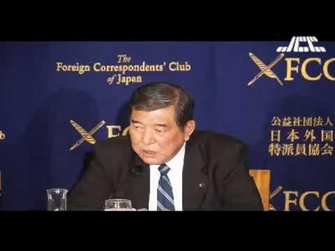 外国特派員協会での会見を生中継 自由民主党 衆議院議員 石破茂