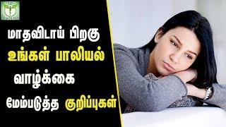 Women Health care Tips - Women Health care || Health tips in Tamil