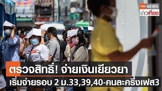 ตรวจสิทธิ์! จ่ายเงินเยียวยา เริ่มจ่ายรอบ 2 ม.33,39,40-คนละครึ่งเฟส 3 | TNNข่าวเที่ยง