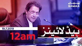 Samaa Headlines - 12AM -19 July 2019