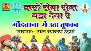 Karu Sewa Sewa बड़ा देवा रे | Popular Bundeli Gondi Geet 2016 | Ram Swaroop #SonaCassette MP3