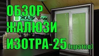 ОБЗОР горизонтальных жалюзи ИЗОТРА-25 (кратко) - ЖАЛЮЗНИК