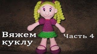 """Вязание крючком. Игрушка """"Кукла"""" Часть 4/4"""