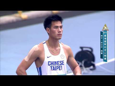 DAY1 ::Live::楊俊瀚100公尺預賽精彩表現 Taiwan Athletics Open 2018 台灣國際田徑公開賽