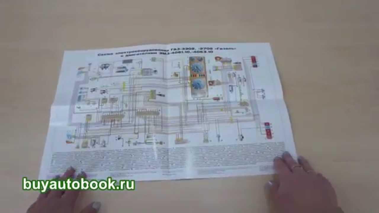 схема электрооборудование на змз 405 евро 3