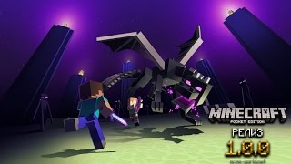 РЕЛИЗ MCPE 1.0   СКАЧАТЬ! (Minecraft PE)