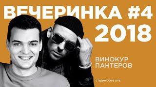 Вечеринка в StandUp Store Moscow (12.08)