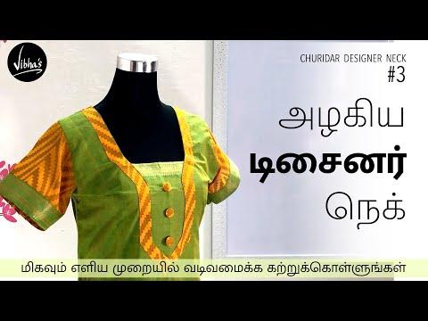 Churidar Neck Design #3: Cutting And Stitching (2019 Churidar trends)    Pentagon neck - in Tamil