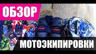 ОБЗОР МОТОЭКИПИРОВКИ: шлем, мотоботы, наколенники, джерси, черепаха, штаны, маски, перчатки