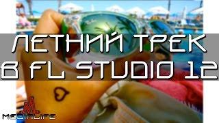 Создаём летний трек в FL Studio 12 (Preview)(Создаём летний трек в FL Studio 12 (Preview). В видео рассматриваем новый трек и узнаём некоторые фишки создания этог..., 2015-05-02T14:55:44.000Z)